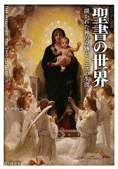 ビジュアル選書聖書の世界 描かれた神の奇跡とイエスの生涯/新人物往来社