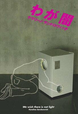 【総額2500円以上送料無料】わが闇/ケラリーノ・サンドロヴィッチ【RCP】