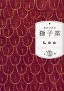 獅子座/石井ゆかり【合計3000円以上で送料無料】