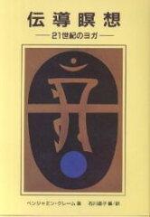 伝導瞑想 21世紀のヨガ 誰にでもできる新しい時代のための瞑想の手引/ベンジャミン・クレー...