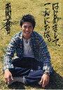 はじめまして、こんにちは。 高岡蒼甫photo & essay/高岡蒼甫【合計3000円以上で送料無料】