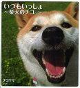 いつもいっしょ 柴犬のチコ。/チコママ【RCP】