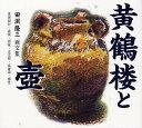 黄鶴楼と壷 田淵隆三画文集田淵隆三合計3000円以上で