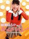 TOKYO NEWS MOOK【2500円以上送料無料】綾瀬はるかinおっぱいバレー オフィシャ