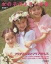女の子のよそいき着 フリフリドレスとフワフワドレス/月居良子【もれなくクーポンプレゼント...