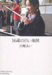 文庫16歳の白い地図/川嶋あい