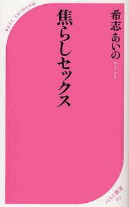 ベスト新書 253焦らしセックス/希志あいの【後払いOK】【2500円以上送料無料】