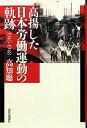 高揚した日本労働運動の軌跡 1945−1948/高知聡