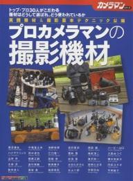 カメラマンシリーズ【まとめ買いで最大15倍!5月15日23:59まで】プロカメラマンの撮影機材