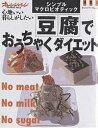 オレンジページムック豆腐でおうちゃくダイエット シンプルマク