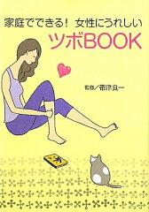 ワニ文庫 P-206家庭でできる!女性にうれしいツボBOOK/帯津良一【もれなくクーポンプレゼン...
