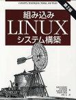 組み込みLinuxシステム構築/KarimYaghmour/水原文【2500円以上送料無料】