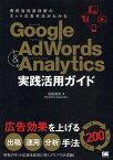 Google Adwords & Analytics実践活用ガイド 費用対効果抜群のネット広告手法がわかる 広告効果を上げる出稿・運用・分析手法200/永松貴光【2500円以上送料無料】