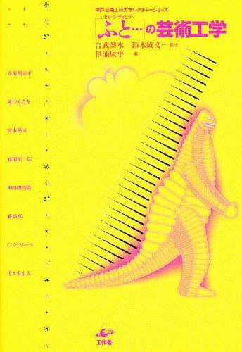 「ふと…」の芸術工学 セレンディピティ/杉浦康平/赤瀬川原平【合計3000円以上で送料無料】