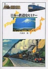日本の鉄道史セミナー/久保田博【RCP】