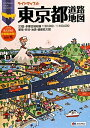 ライトマップル東京都道路地図【RCPsuper1206】