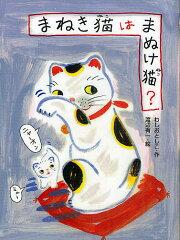 【2500円以上送料無料】まねき猫はまぬけ猫?/わしおとしこ/渡辺有一