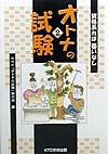 【100円クーポン配布中!】オトナの試験 資格あれば憂いなし 2/NHKオトナの試験制作班