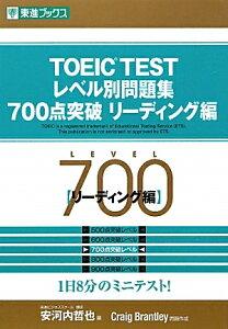 東進ブックス レベル別問題集シリーズTOEIC TESTレベル別問題集700点突破 リーディング編/...