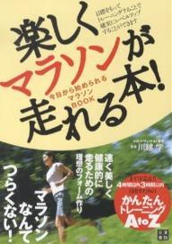 【まとめ買いで最大15倍!5月15日23:59まで】楽しくマラソンが走れる本! 今日から始められるマラソンBOOK マラソンなんてつらくない! 目標をもってトレーニングすることで確実にレベルアップすることができます/川越学