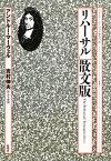 「リハーサル」散文版/アンドルー・マーヴェル/吉村伸夫【合計3000円以上で送料無料】