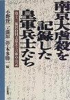 南京大虐殺を記録した皇軍兵士たち 第十三師団山田支隊兵士の陣中日記/小野賢二【3000円以上送料無料】