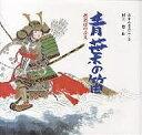 日本の物語絵本 20青葉の笛/あまんきみこ/村上豊【0720otoku-p】