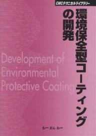 CMCテクニカルライブラリー環境保全型コーティングの開発【RCP】
