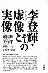 李登輝・その虚像と実像/戴国キ/王作栄/陳鵬仁【2500円以上送料無料】