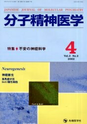 分子精神医学 Vol.2No.2/「分子精神医学」編集委員会【合計3000円以上で送料無料】