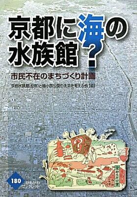かもがわブックレット 180【ショップ限定さらにポイントUPで最大ポイント10倍】京都に海の水族...