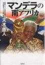マンデラの南アフリカ アパルトヘイトに挑んだ外交官の手記/天木直人【もれなくクーポンプレ...