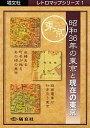 塔文社 レトロマップシリーズ 1昭和36年の東京と現在の東京【RCP1209mara】