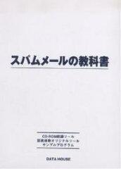 スパムメールの教科書 CD−ROM付/渡部綾太/愛甲健二