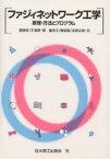 ファジィネットワーク工学 原理・方法とプログラム/劉錫カイ/王海燕/董彦文【2500円以上送料無料】