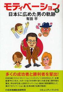 コミュニティ・ブックスモティベーションを日本に広めた男の軌跡/有田平