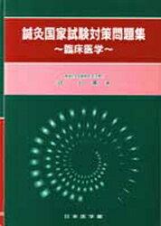 鍼灸国家試験対策問題集 臨床医学/辻公美