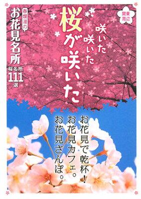 関東周辺咲いた咲いた桜が咲いた 春爛漫のお花見名所