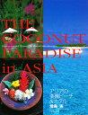 アジアの楽園ビーチ&ホテル The coconut paradise in Asia/増島実【SBZcou1208】
