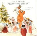 セレスティーヌのクリスマス/ガブリエル・バンサン/もりひさし【2500円以上送料無料】