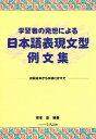 学習者の発想による日本語表現文型例文集【RCPsuper1206】