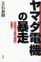 ヤマダ電機の暴走 「年商3兆円構想」の果て/立石泰則【SBZcou1208】