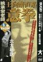 BUGEIDVD 王向齋直系 意拳 6【RCP1209mara】