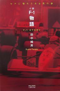 F−1物語 セナに憧れたある男の夢 小説/田中純男【2500円以上送料無料】