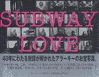 Subway love/荒木経惟【3000円以上送料無料】