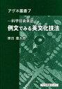 アグネ叢書 7例文でみる英文化技法【RCPsuper1206】