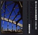 加藤豊写真集閉じられたままの勝鬨橋 その造形と情景/加藤豊
