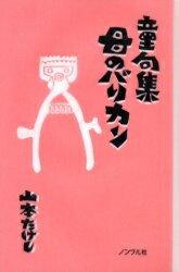 母のバリカン 童句集/山本たけし【2500円以上送料無料】