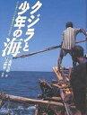 クジラと少年の海モリ一本でクジラを捕るラマレラ村より/小島曠太郎【合計3000円以上で送料無料】