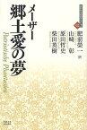 郷土愛の夢/ユストゥス・メーザー/肥前栄一【2500円以上送料無料】